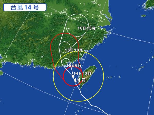 台風14号(MERANTI)の進路予想