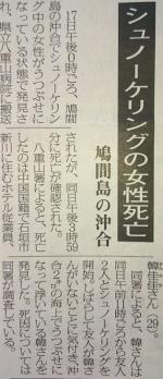 鳩間島で海難事故!!