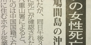 八重山毎日新聞記事(2016/07/18)