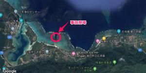 石垣島吉原海岸、海難事故現場(2018年9月24日)
