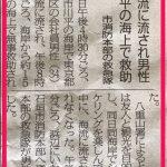 八重山毎日新聞(2018.09.26)