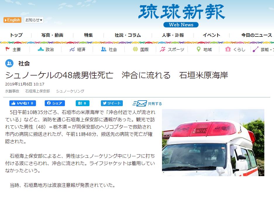 出典:琉球新報(2019年11月6日)