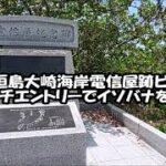 """<span class=""""title"""">番外編『大崎海岸(電信屋跡ビーチ)』 -20210728</span>"""